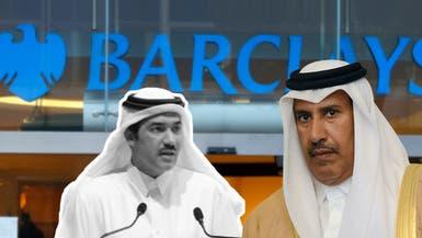 وزير قطري حالي متورط مع حمد بن جاسم بفضيحة باركليز