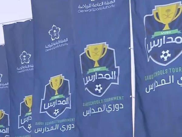 دوري المدارس.. مشروع يعيد اكتشاف المواهب السعودية