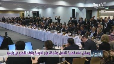 الإعلام القطري يتجاهل مشاركة الدوحة في وارسو