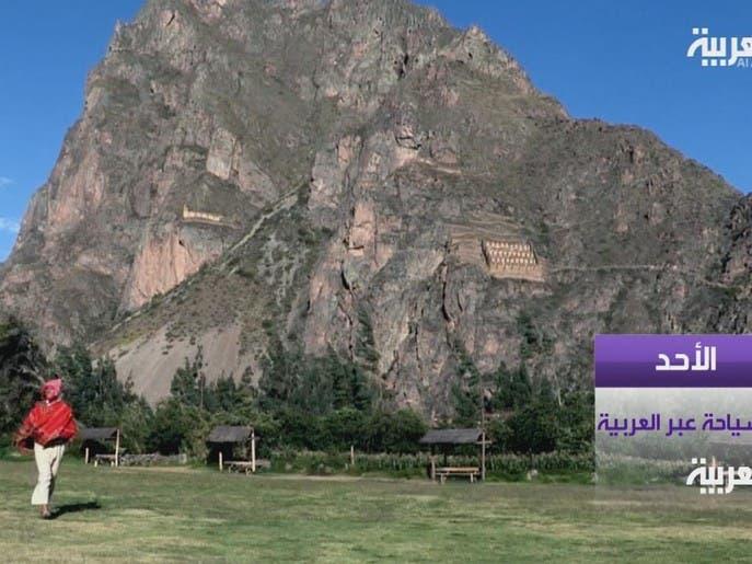 السياحة عبر العربية | في البيرو مع ليث بزاري