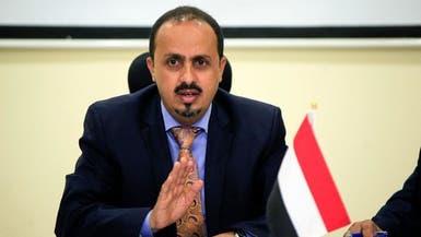 الحكومة اليمنية: التقرير الأممي يؤكد فساد الحوثيين