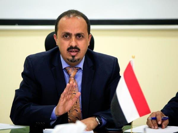 الإرياني: اتفاق السويد بات سلاحاً بيد الحوثي وإيران