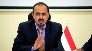 بعد ضبط سفينة أسلحة إيرانية.. اليمن يطالب بمعاقبة طهران