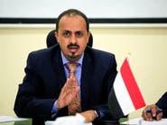 الإرياني: صواريخ الحوثي دليل على تدفق الأسلحة من إيران