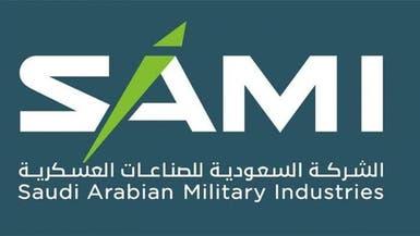 SAMI تستحوذ على شركة المعدات المكملة للطائرات