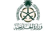 سعودی عرب کی جزیرہ نما سیناء میں دہشت گردی کی شدید مذمت