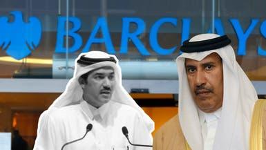 وزير قطري حالي متورط بفضيحة حمد بن جاسم وباركليز