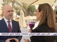 نائب رئيس وزراء لبنان: استثمارات مقبلة بالبنى التحتية
