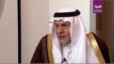 Prince Turki al-Faisal: Iran should let go of its 'extra-territorial ambitions'