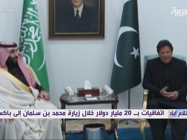 السعودية تعطي دفعاً للممر الاقتصادي بين الصين وباكستان
