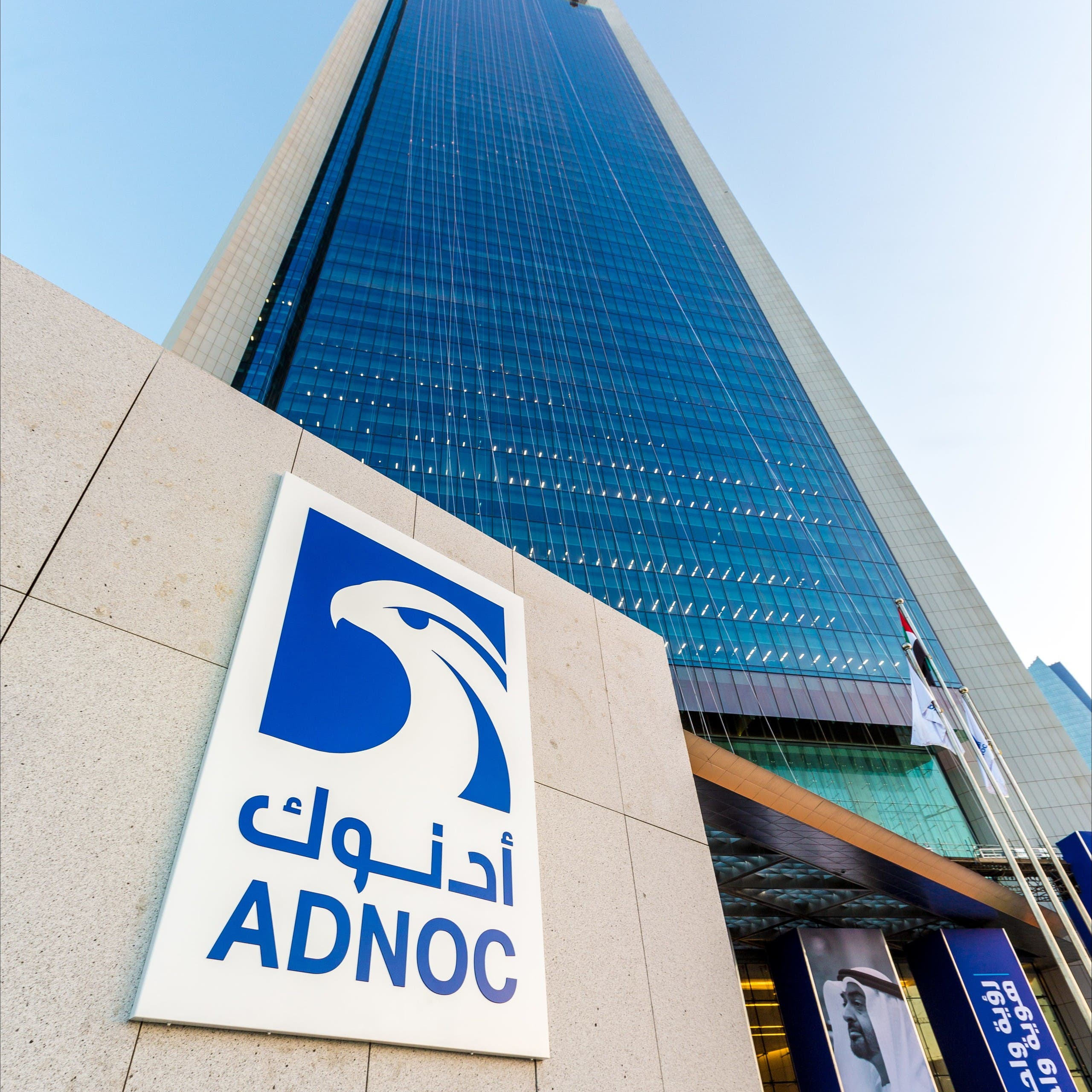ADNOC to issue $1.2 bln in exchangeable bonds, offer more shares in distribution unit