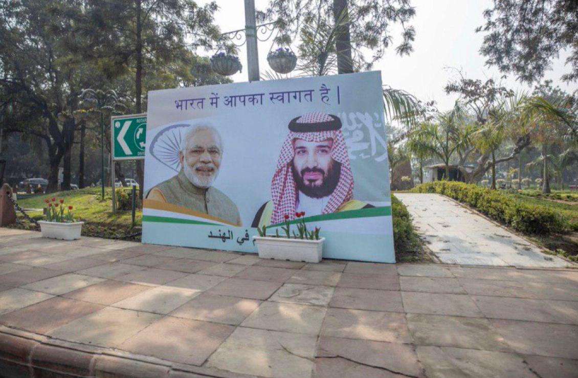 mohammed bin salman poster