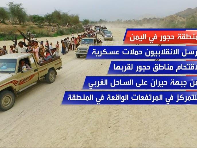 ما هي قبائل ومنطقة حجور في اليمن؟