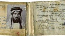 سعودی عرب میں پہلا ڈرائیونگ لائسنس برٹش انڈیا سے آیا