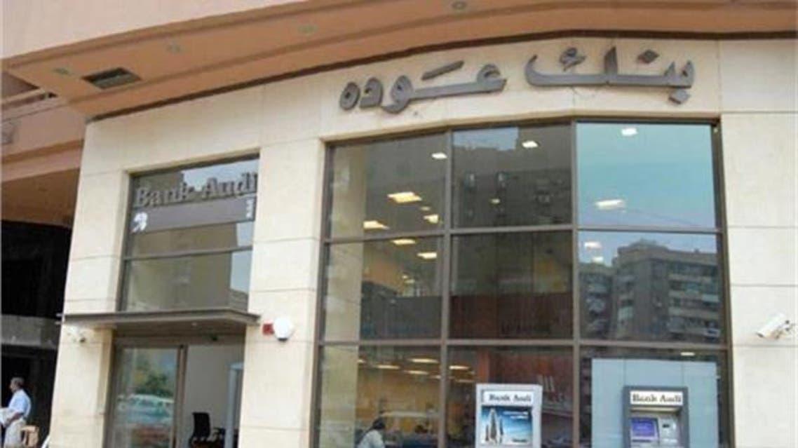 بنك عودة مصر