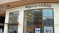"""""""بنك عوده"""" يؤكد رسمياً نيته بيع أعمال المجموعة في مصر"""