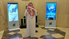 The Saudi government app, between controversy and convenience