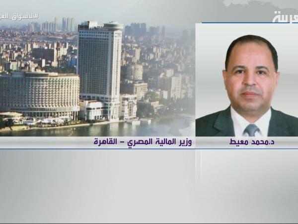 وزير مالية مصر: ندرس طرح سندات بالين لتنويع المستثمرين