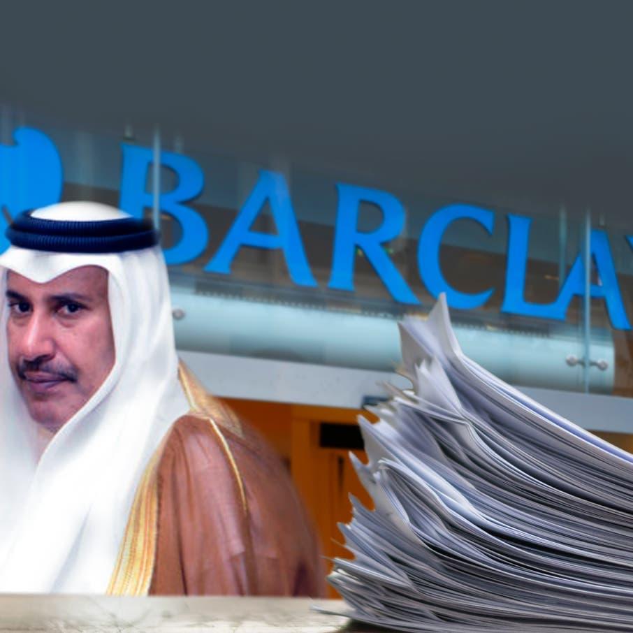باركليز..المتهمون كذبوا بشأن رشى حمد بن جاسم وعمولة قطر