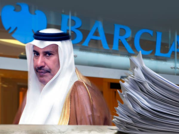 فضيحة باركليز.. محاكمة مصرفيين اليوم بسبب رشى حمد بن جاسم