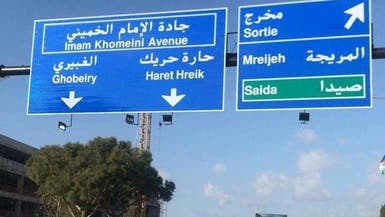 """ضجة في لبنان.. """"الخميني"""" يستقبلك بعد المطار!"""