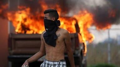 حصيلة المواجهات في فنزويلا ترتفع إلى 4 قتلى
