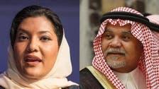 'شہزادی ریما بنت بندر نے سفارتی رموز اپنے والد سے سیکھے'
