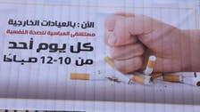 نشے کی لعنت سے نجات کے لیے مصر میں پہلا سرکاری اسپتال مختص
