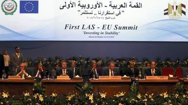 تركيا تنتقد الاتحاد الأوروبي بسبب حضوره قمة شرم الشيخ