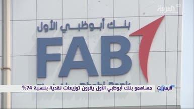 """بنك """"أبوظبي الأول"""" يرفع تملك الأجانب إلى 40%"""
