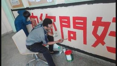 بهذه الخطوة.. معلم بدأ تعلم الصينية مع طلابه في جازان