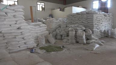 """""""العربية"""" ترصد احتجاز الحوثي مساعدات غذائية حتى فسدت"""