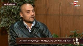 سائق القطار علاء فتحي