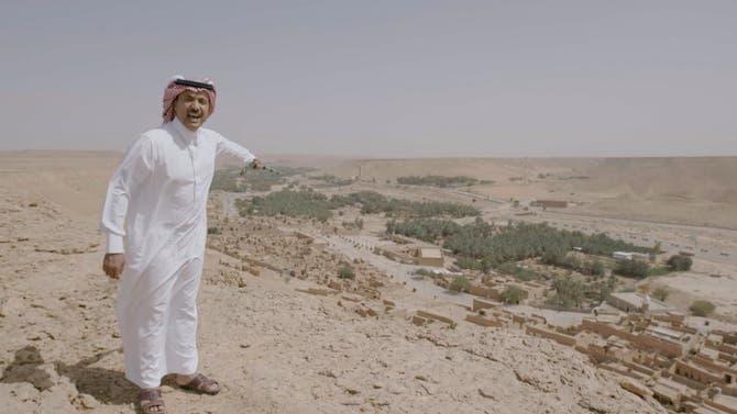 على خطى العرب | حصة السديري – الجزء الأول