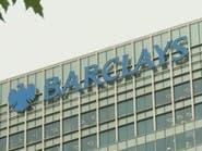 بنك باركليز يشطب 3 آلاف وظيفة لترشيد النفقات