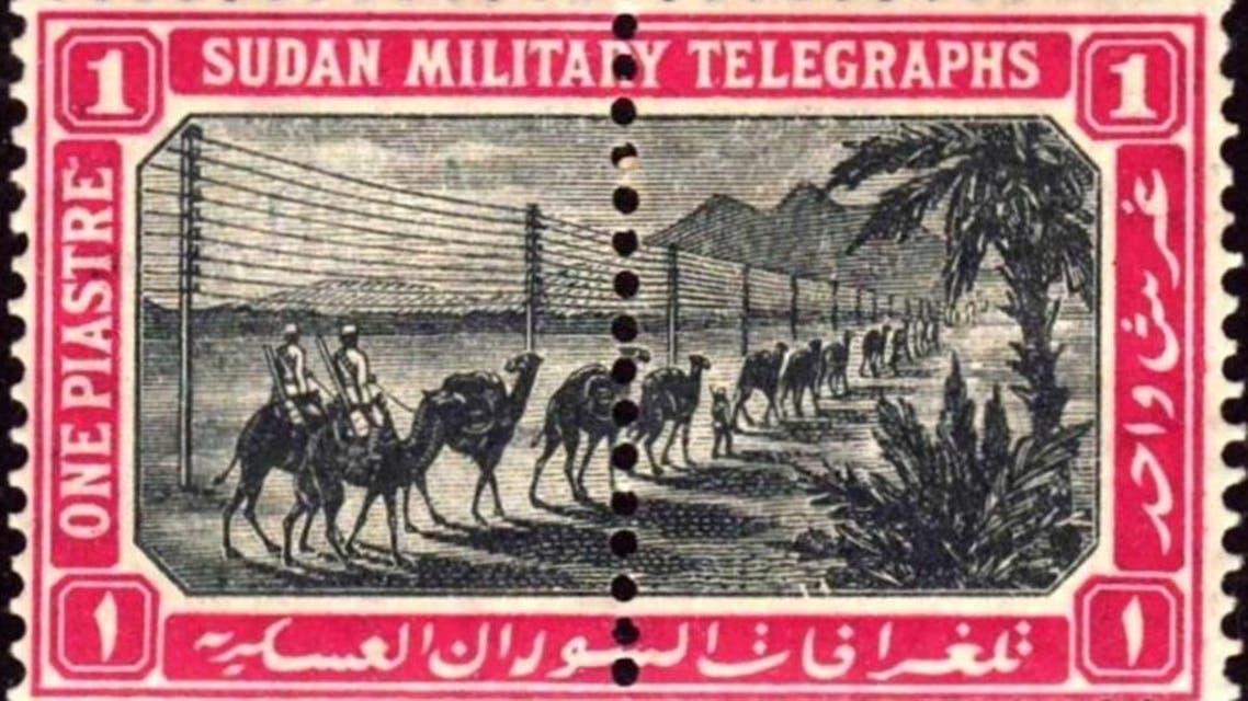 سوڈان ڈاک ٹکٹ