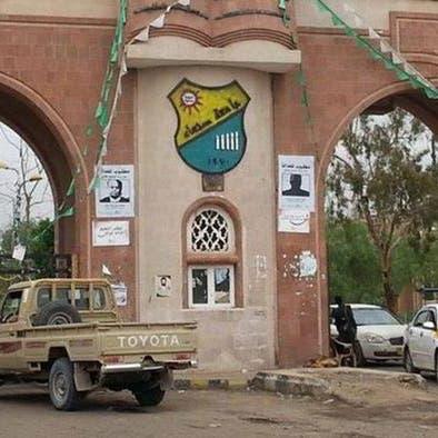 جامعة صنعاء.. من صرح أكاديمي إلى وكر لغسل الدماغ