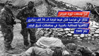 ما هي أبرز محطات ثورة الجزائر؟