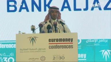 الحقيل: التمويل العقاري بالسعودية يحتاج 80 مليار ريال