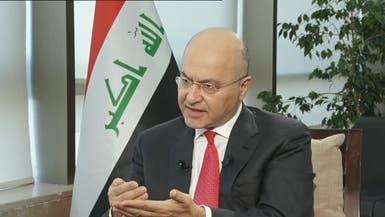 رئيس العراق: لن نكون منطلقاً للاعتداء على دول المنطقة