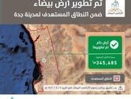 تطوير 345 ألف م2 أرض خام خاضعة للرسوم في مدينة جدة