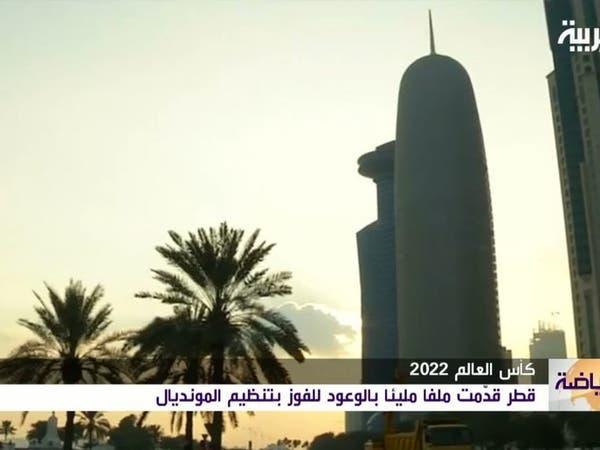 وعود قطر قبل كأس العالم 2022.. حبرٌ على ورق