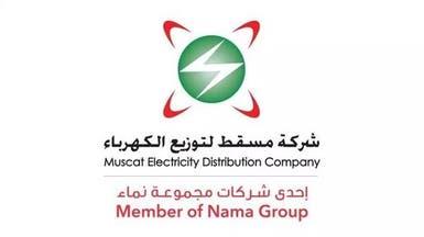 25 مستثمرا يبدون اهتماما بأصول شركتي كهرباء بسلطنة عمان