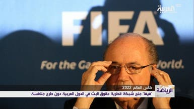 قطر والفيفا.. علاقة احتكار استثنائية