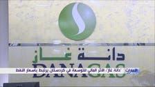 دانة غاز: الأثر المالي للتوسع بكردستان يرتبط بسعر النفط