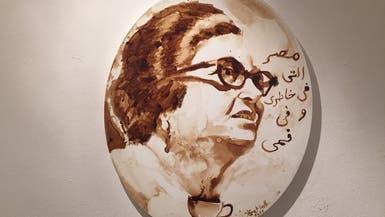 شاهد مصرية ترسم الفنانين بالقهوة.. الصدفة هي السبب