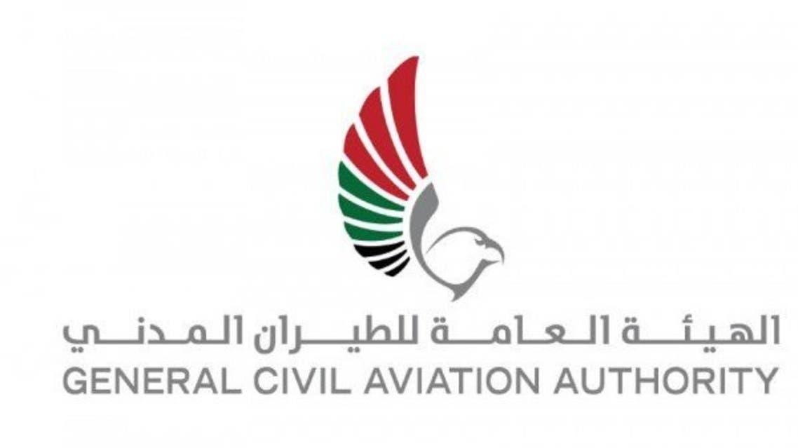 هيئة الطيران المدني الإماراتي