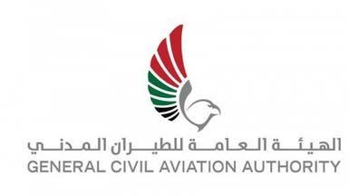 """""""هيئة الطيران"""" الإماراتية توصي الشركات بتقييم المخاطر"""