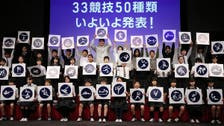 Olympics: Pictograms unveiled 500 days before start of Tokyo 2020