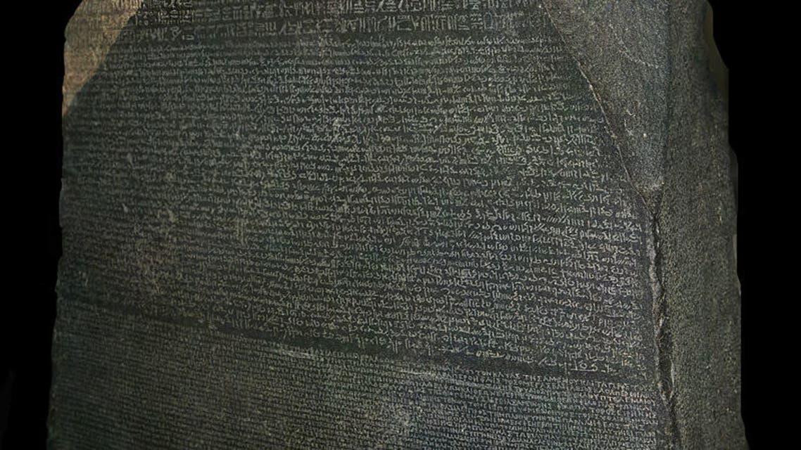 صورة لحجر رشيد بالمتحف البريطاني